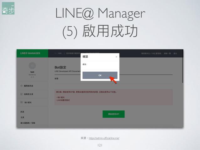 LINE@ Manager (5) 啟⽤用成功 121 來來源:https://admin-official.line.me/