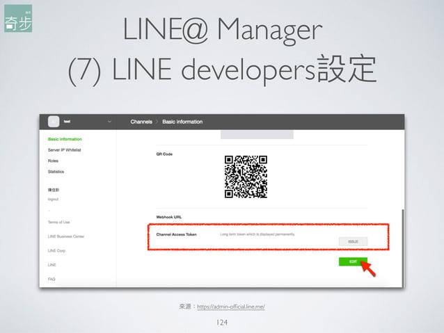 LINE@ Manager (7) LINE developers設定 124 來來源:https://admin-official.line.me/