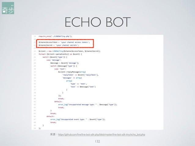 ECHO BOT 132 來來源:https://github.com/line/line-bot-sdk-php/blob/master/line-bot-sdk-tiny/echo_bot.php