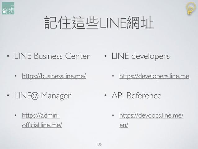 記住這些LINE網址 • LINE Business Center • https://business.line.me/ • LINE@ Manager • https://admin- official.line.me/ • LINE dev...