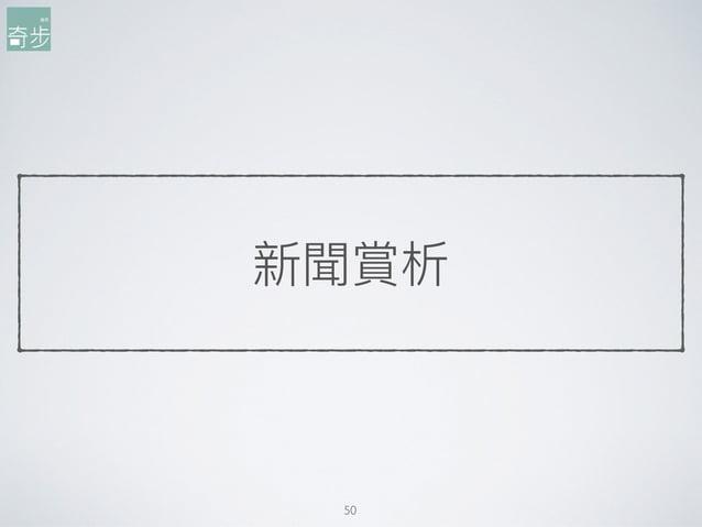新聞賞析 50