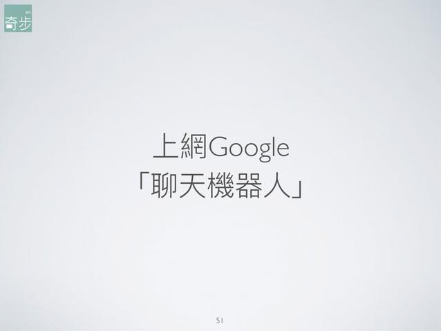 上網Google 「聊天機器⼈人」 51