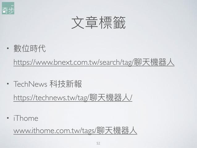⽂文章標籤 • 數位時代 https://www.bnext.com.tw/search/tag/聊天機器⼈人 • TechNews 科技新報 https://technews.tw/tag/聊天機器⼈人/ • iThome www.it...