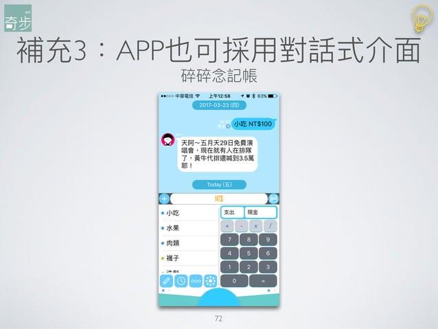 補充3:APP也可採⽤用對話式介⾯面 72 碎碎念念記帳