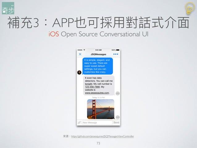 補充3:APP也可採⽤用對話式介⾯面 73 iOS Open Source Conversational UI 來來源:https://github.com/jessesquires/JSQMessagesViewController