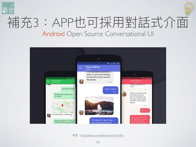 補充3:APP也可採⽤用對話式介⾯面 74 Android Open Source Conversational UI 來來源:https://github.com/stfalcon-studio/ChatKit