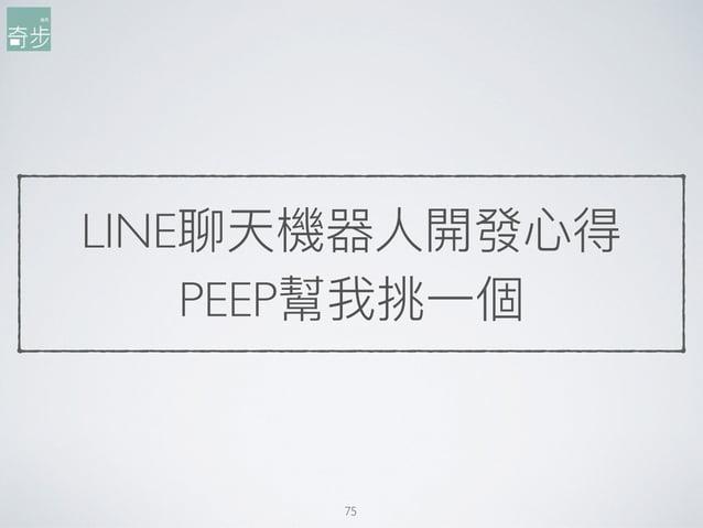 LINE聊天機器⼈人開發⼼心得 PEEP幫我挑⼀一個 75