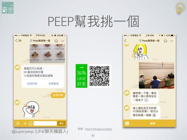 PEEP幫我挑⼀一個 81 來來源:https://chibuapp.com/peep → 加為 LINE 好友 @superpeep (LINE聊天機器⼈人)