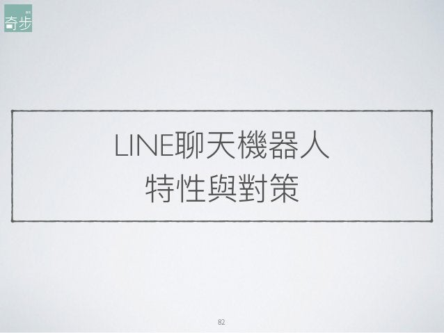 LINE聊天機器⼈人 特性與對策 82