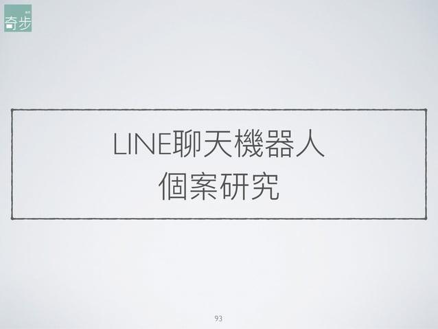 LINE聊天機器⼈人 個案研究 93