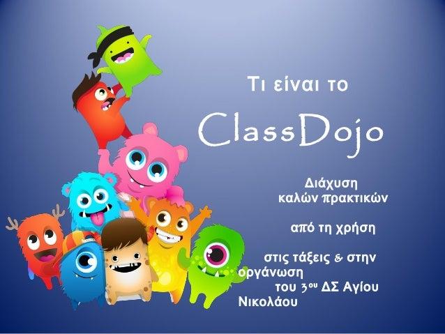 Τι είναι το ClassDojo Διάχυση πκαλών ρακτικών πα ό τη χρήση &στις τάξεις στην οργάνωση 3του ου ΔΣ Αγίου Νικολάου