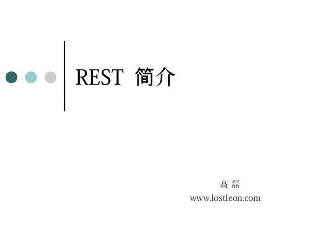REST 介简 高 磊 www.lostleon.com