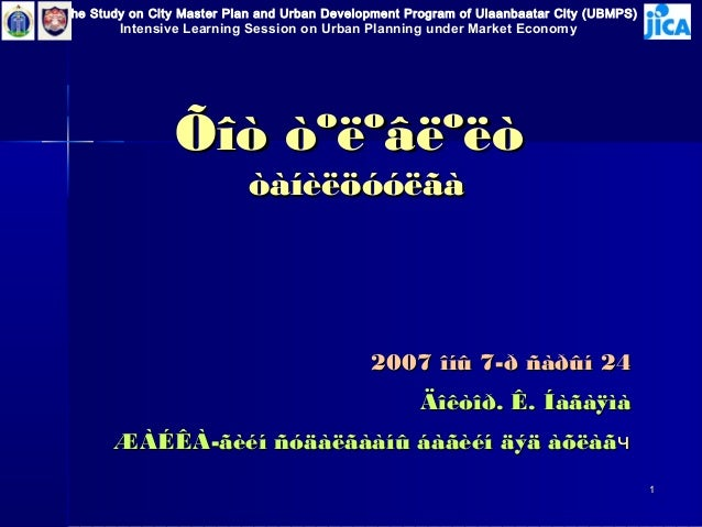 The Study on City Master Plan and Urban Development Program of Ulaanbaatar City (UBMPS)        Intensive Learning Session ...