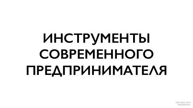 ИНСТРУМЕНТЫ  СОВРЕМЕННОГО  ПРЕДПРИНИМАТЕЛЯ  SCN. Август 2014  Королев Илья.