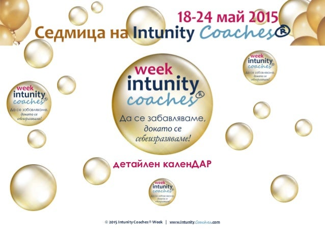 © 2015 Intunity Coaches® Week | www.IntunityCoaches.com детайлен каленДАР