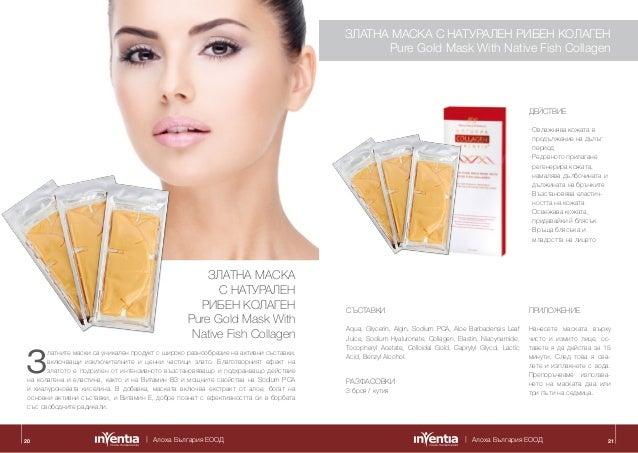 Алоха България ЕООД Алоха България ЕООД20 З латните маски са уникален продукт с широко разнообразие на активни съставки, в...