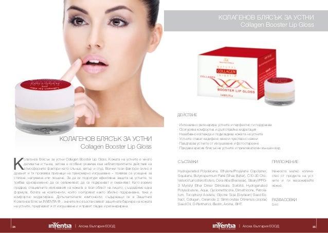 Алоха България ЕООД Алоха България ЕООД34 K олагенов блясък за устни Collagen Booster Lip Gloss. Кожата на устните е много...