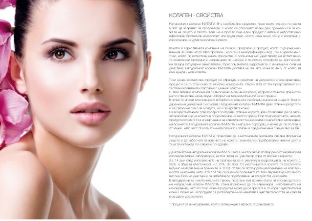 Колаген - свойства Натуралният колаген INVENTIA ® е необичайно средство, чрез което жените по света могат да забравят за п...