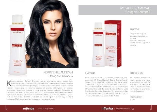 Алоха България ЕООД Алоха България ЕООД42 K олаген шампоан Collagen Shampoo е нежен шампоан за всички типове коса. Препоръ...