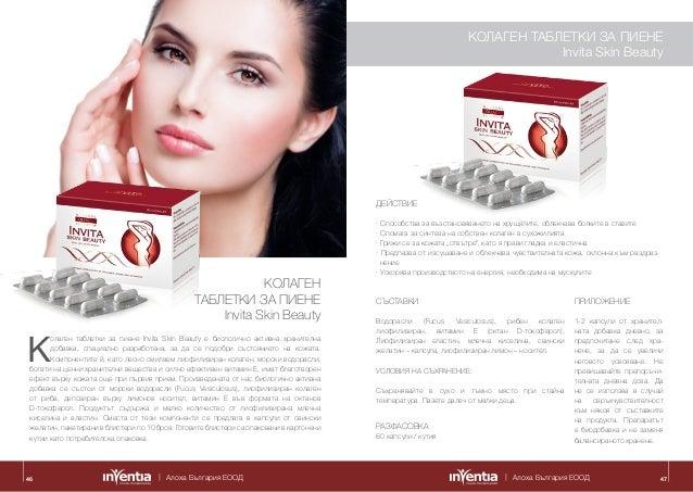 Алоха България ЕООД Алоха България ЕООД46 K олаген таблетки за пиене Invita Skin Beauty е биологично активна хранителна до...