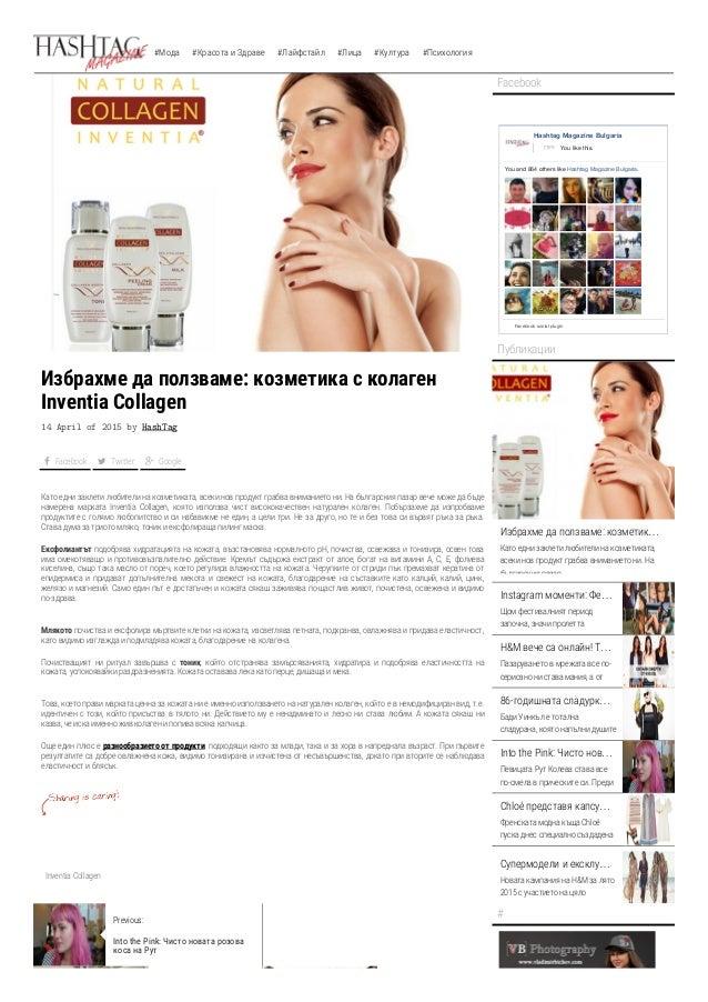 4/14/2015 Избрахме да ползваме: козметика с колаген Inventia Collagen | HashTag Magazine http://hashtag.bg/izbrahme-da-pol...