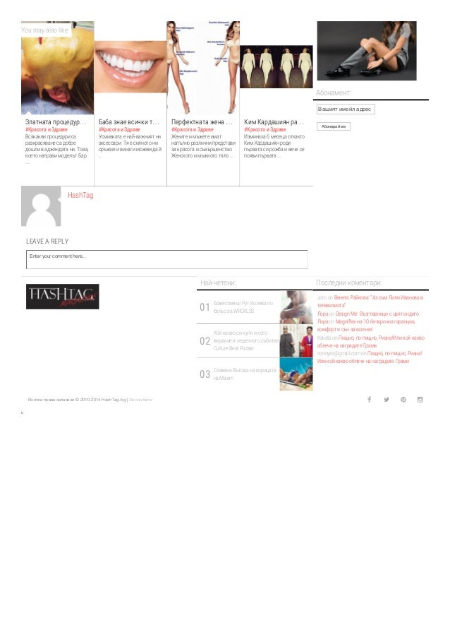 4/14/2015 Избрахме да ползваме: козметика с колаген Inventia Collagen   HashTag Magazine http://hashtag.bg/izbrahme-da-pol...