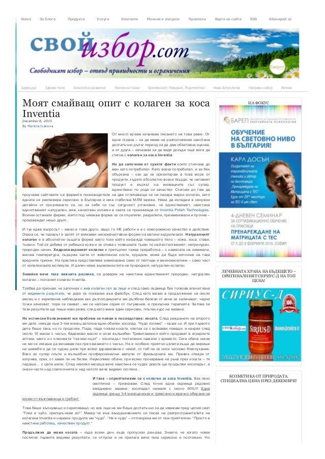 Моят смайващ опит с колаген за коса Inventia December8,2015 ByMartinaIvanova Отмноговремеизчаквамписанетонатова...