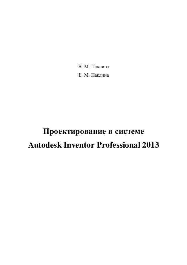 В. М. Паклина  Е. М. Паклина  Проектирование в системе  Autodesk Inventor Professional 2013