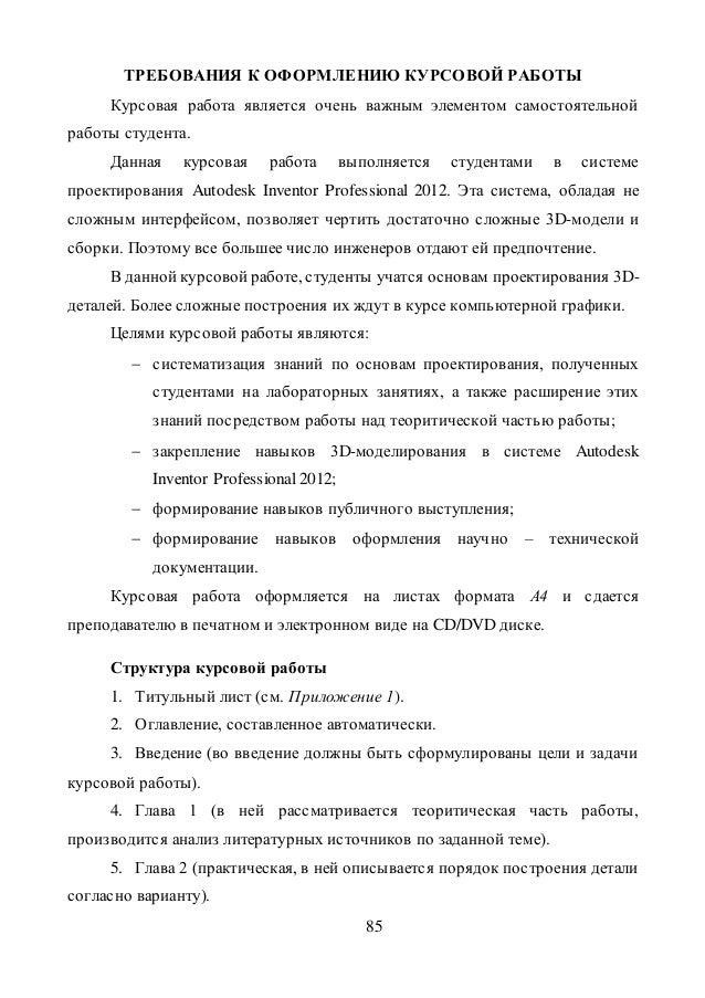 пособие inventor 84 86 ТРЕБОВАНИЯ К ОФОРМЛЕНИЮ КУРСОВОЙ