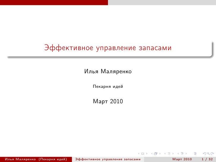 Эффективное управление запасами                                      Илья Маляренко                                       ...