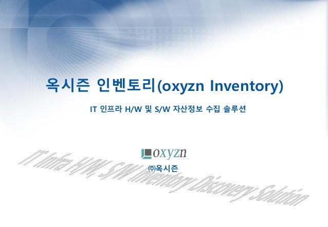 옥시즌 인벤토리(oxyzn Inventory) IT 인프라 H/W 및 S/W 자산정보 수집 솔루션 ㈜옥시즌