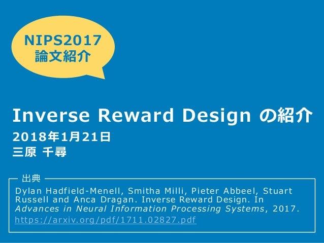 inverse reward design の紹介