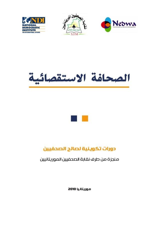1 الصحفيين لصالح تكوينية دورات االستقصائية الصحافة الصحفيين لصالح تكوينية دورات الموريتانيين الصحفي...