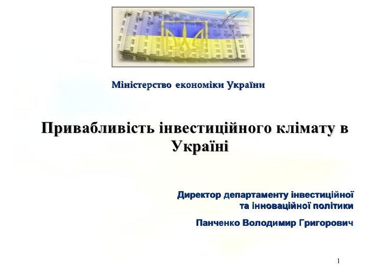 <ul><li>Привабливість інвестиційного клімату в Україні   </li></ul>Міністерство   економіки України Директор департаменту ...