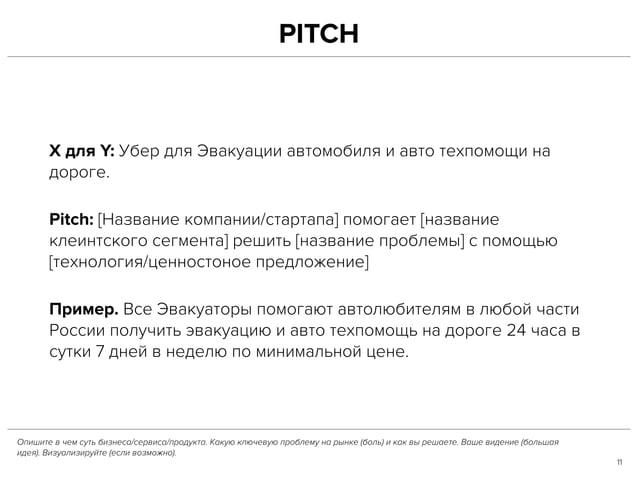 PITCH X для Y: Убер для Эвакуации автомобиля и авто техпомощи на дороге. Pitch: [Название компании/стартапа] помогает [наз...