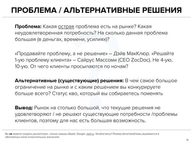 ? ПРОБЛЕМА / АЛЬТЕРНАТИВНЫЕ РЕШЕНИЯ Вы не можете создать рынок/спрос, только лидеры (Apple, Google, mail.ru, Yandex) могут...