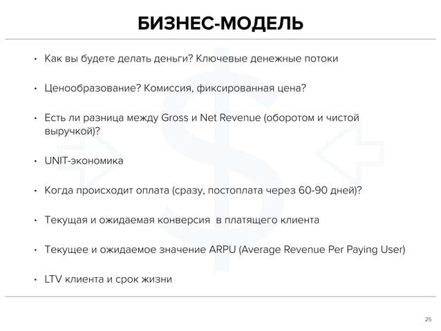25 $ • Как вы будете делать деньги? Ключевые денежные потоки • Ценообразование? Комиссия, фиксированная цена? • Есть ли ра...