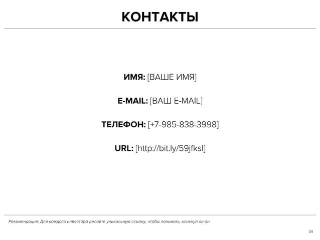 34 КОНТАКТЫ ИМЯ: [ВАШЕ ИМЯ] E-MAIL: [ВАШ E-MAIL] ТЕЛЕФОН: [+7-985-838-3998] URL: [http://bit.ly/59jfksl] Рекомендация: Для...