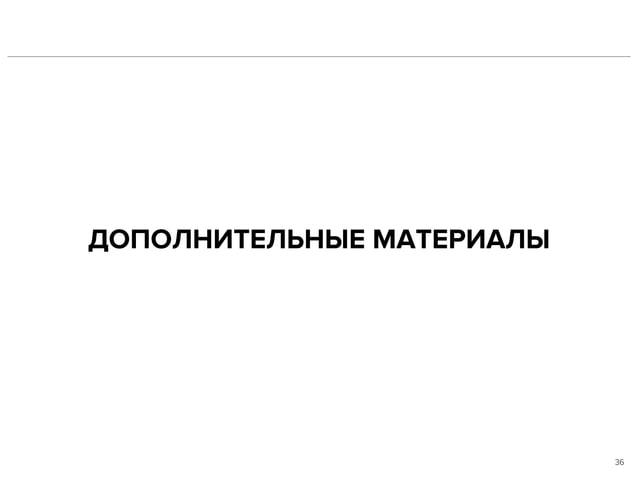 ДОПОЛНИТЕЛЬНЫЕ МАТЕРИАЛЫ 36