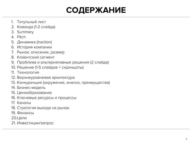 СОДЕРЖАНИЕ 4 1. Титульный лист 2. Команда (1-2 слайда) 3. Summary 4. Pitch 5. Динамика (traction) 6. История компании 7. Р...