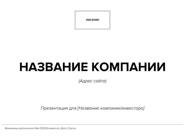 НАЗВАНИЕ КОМПАНИИ (Адрес сайта) Презентация для [Название компании/инвестора] ЛОГОТИП Возможные дополнения: Имя CEО/Основа...