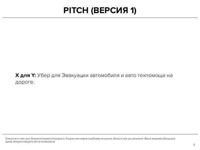 PITCH (ВЕРСИЯ 1) X для Y: Убер для Эвакуации автомобиля и авто техпомощи на дороге. 8 Опишите в чем суть бизнеса/сервиса/п...
