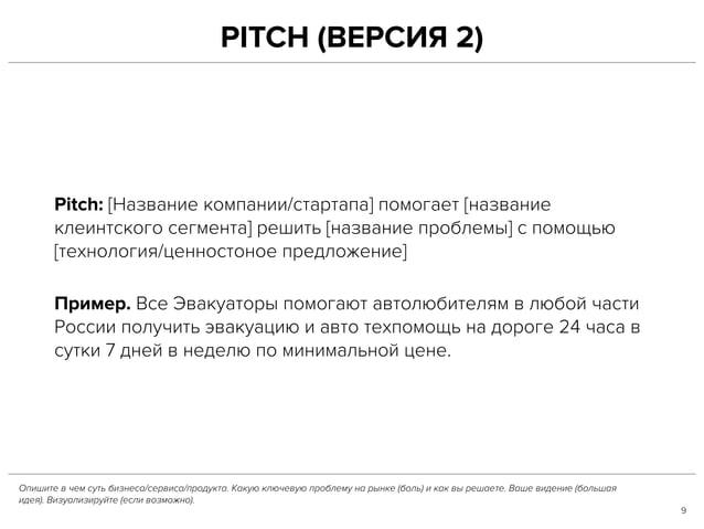PITCH (ВЕРСИЯ 2) Pitch: [Название компании/стартапа] помогает [название клеинтского сегмента] решить [название проблемы] с...