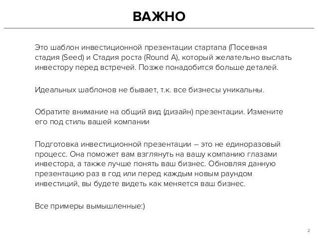 Шаблон инвестиционной презентации ver. 1.3 (ФРИИ edition) Slide 2