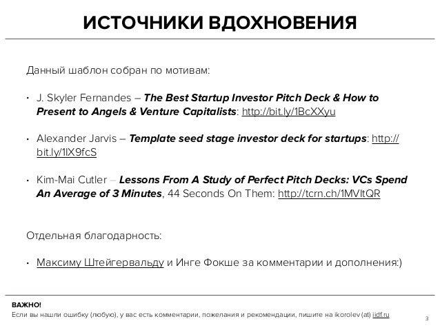 Шаблон инвестиционной презентации ver. 1.3 (ФРИИ edition) Slide 3