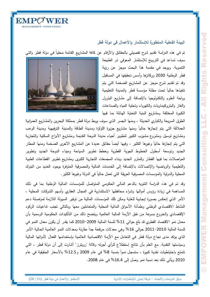 ة لإلستثمار واألعمال في دولة قطر                                                                                 البيئة...