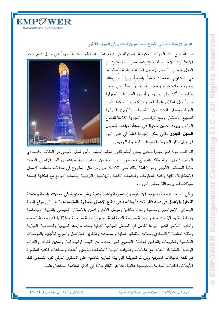يعوامل اإلستقطاب التي تشجع المستثمرين لمدخول في السوق القطرمن الواضح بأن الجيات الحكومية المسؤولة في دولة قطر قد قطعت...