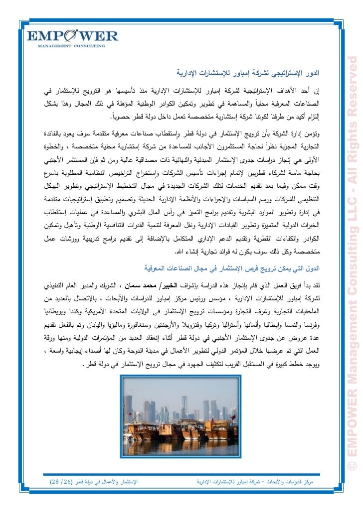 Investments and Business in Qatar Report