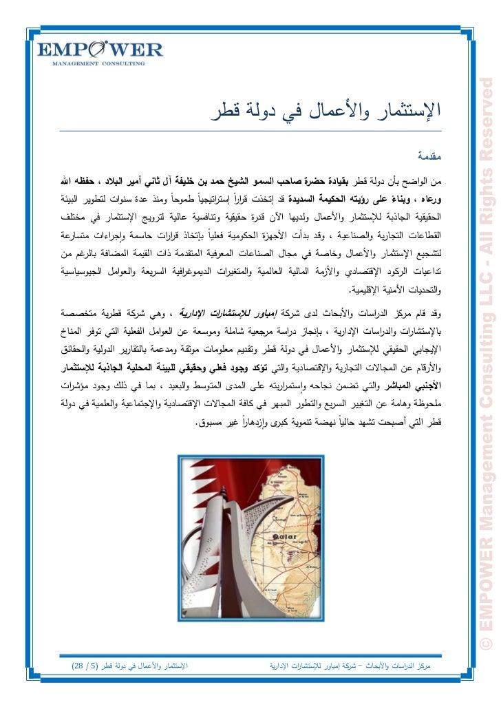 اإلستثمار واألعمال في دولة قطر                                                                                          ...