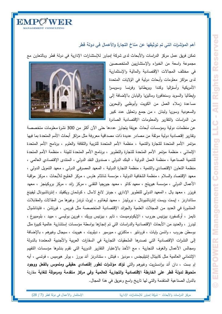 ة واألعمال في دولة قطر                                                          أىم المؤش ات التي تم توثيقيا عن مناخ ال...